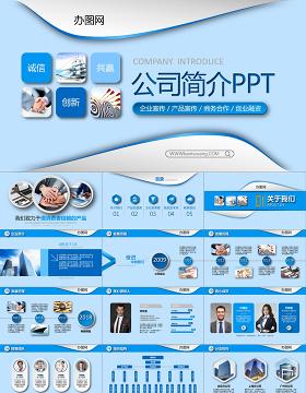 2019蓝色企业宣传企业文化PPT模板