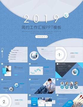 2019蓝色简约工作汇报PPT模板
