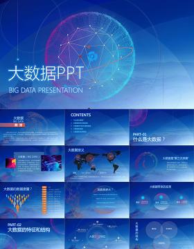 2019大数据云计算PPT模板