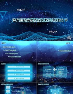 2019电波机器人蓝色科技信息动态PPT模板