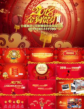 2018狗年春节新年联欢晚会年会PPT