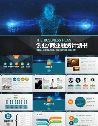 2019商業融資企劃書PPT模板