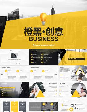 2019橙黑欧美创意商业计划书公司简介PPT模板