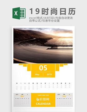 2019商务时尚任意年日历Excel模板