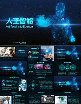 2019AI人工智能PPT模板