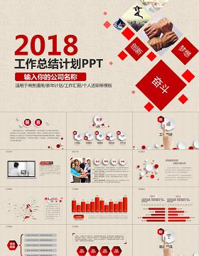 2018年度红色大气年终工作总结PPT模板