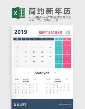 2019任意年简约扁平日历Excel模板
