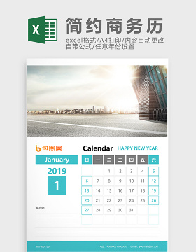 商务简约任意年时尚日历Excel模板