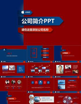 简洁大气公司简介企业介绍红蓝色PPT模板