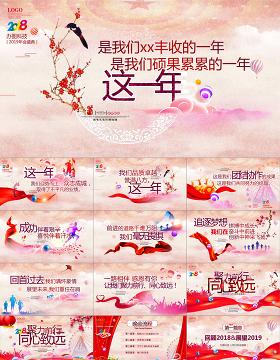 2018红色时尚大气创意年会颁奖典礼ppt