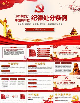 2019红色中国共产党处分条例PPT模板