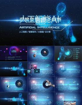2019蓝色人工智能科技PPT模板