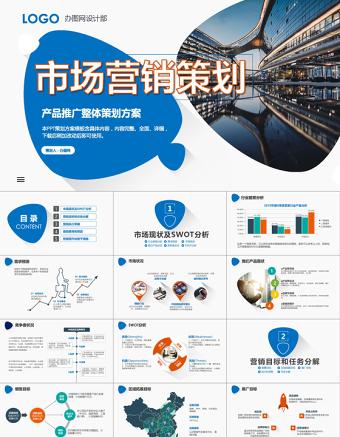 2019藍色市場營銷策劃PPT模板