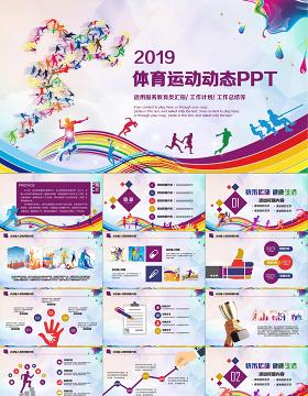 休闲运动会体育比赛报告总结PPT