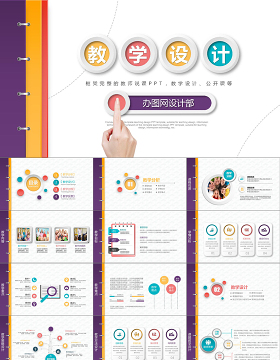 原创书签教育教学课程设计教师说课教学设计PPT模板
