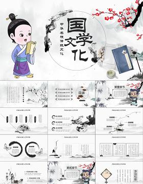 原创水墨国学文化古风古典古韵中国风PPT模板