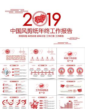 原创中国风剪纸2019猪年年终总结计划PPT模板