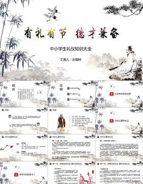 简约时尚古典水墨中国风中小学生礼仪大全ppt模板