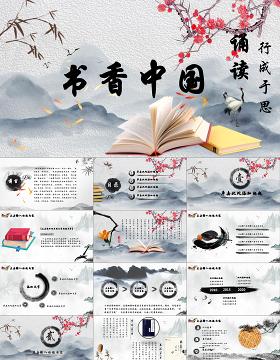 中国传统文化中国风古典水墨我爱读书分享书香课件梅花PPT