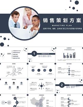 深蓝简约大气营销策划方案PPT模板