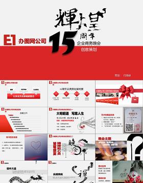 红色公司周年庆ppt模板活动策划公司介绍