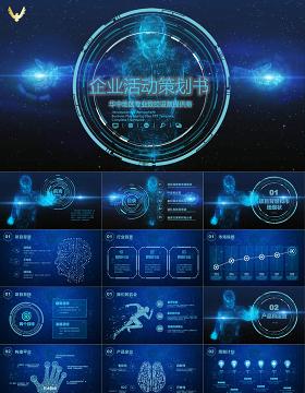 酷炫视频开场互联网大数据云计算高科技高端商务项目计划书商业计划书PPT