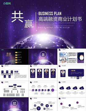 藍紫色大氣商務風企業融資招商項目商業計劃書創業計劃書PPT模板