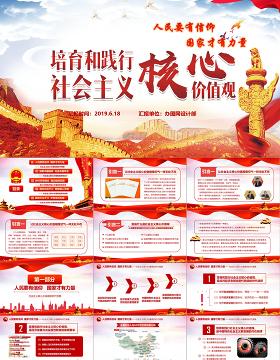红色大气社会主义核心价值观教育活动推广策划PPT模版