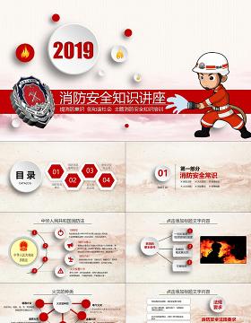 大气红色微立体消防培训消防安全知识教育讲座模板PPT