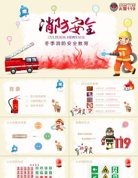 卡通校园冬季消防安全教育ppt模板