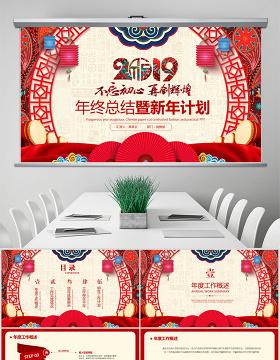 原创猪年红色喜庆新年计划工作总结汇报模板-版权可商用
