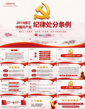 红色党政中国共产党纪律处分条例党课党员学习解读宣传党课党建ppt模板