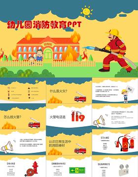 家长进课堂幼儿园消防教育培训PPT模板