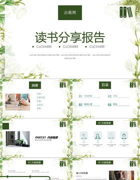 绿色植物小清新读书分享汇报PPT模板