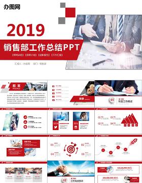 2018市场销售部营销工作总结计划PPT