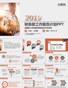 2019财务部工作总结报告PPT模板