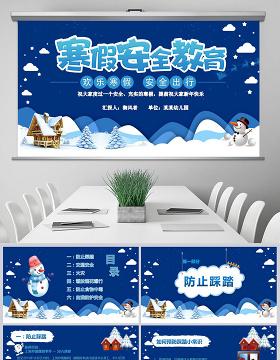 原创寒假安全教育春节安全假期安全主题班会-版权可商用