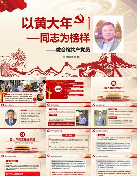 2019共产党员PPT模板