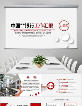 中国工商银行工作汇报PPT模板幻灯片