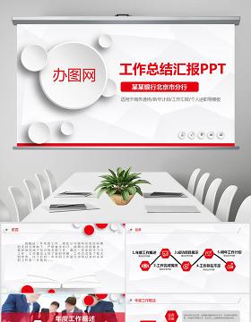 时尚微粒体广发银行PPT动态模板幻灯片