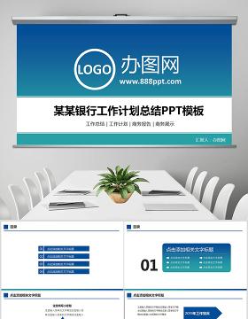 中国民生银行工作计划工作总结PPT