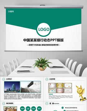 简约高档农行中国农业银行专用PPT模板幻灯片