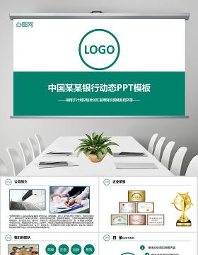 中国农业银行投资理财PPT模板幻灯片