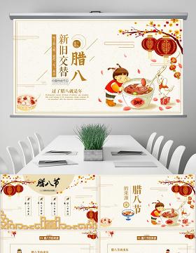原创含内容中国风腊八节习俗主题班会PPT模板-版权可商用