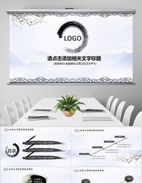 中国风水墨中国农业银行PP动态T模板
