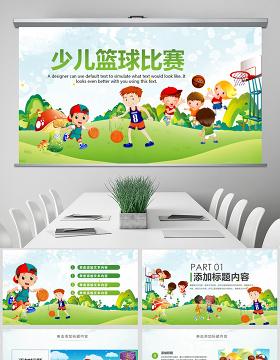 原创时尚水彩儿童少儿篮球运动少儿篮球培训PPT模板-版权可商用