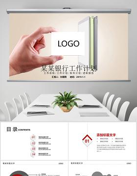 2019中国银行工作计划ppt模板