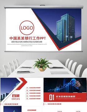 中国工商银行工作汇报总结计划营销方案柜员岗位竞聘PPT模板