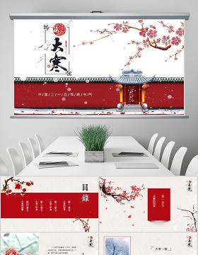 原创冬季中国风二十四节气之大寒PPT模板-版权可商用