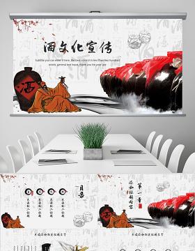 原创中国风酒文化宣传白酒米酒酿酒厂动态PPT模板-版权可商用